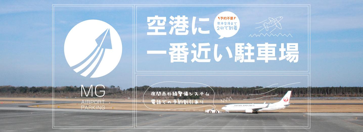 空港に一番近い駐車場 夜間赤外線警備システムあり。空港まで送迎無料。